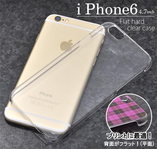 iPhone6/iPhone6S UV印刷やデコに最適!フラット...