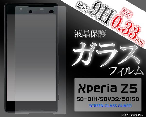 【XperiaZ5用(SO-01H/SOV32/501SO)ガラスフィルム...