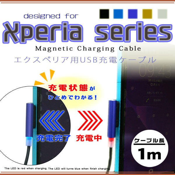 【Xperia専用ケーブル 】マグネット式充電器 Z3...