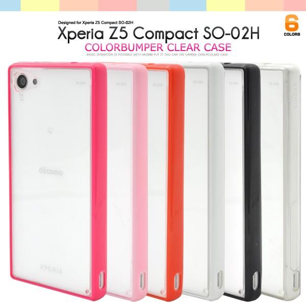 【XperiaZ5 Compact SO-02H】ドコモ専用 バンパー...