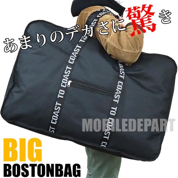 大容量 ビッグサイズ 超特大 84リットル ボストン...