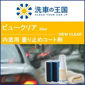 ビュークリア50ml // フロントガラス 曇り止め 曇...