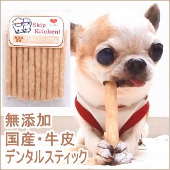 【チワワ ガム】スキップキッチン! 無添加 国産 ...