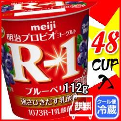 明治 R-1 ブルーベリー脂肪0カップ【48個入り】...