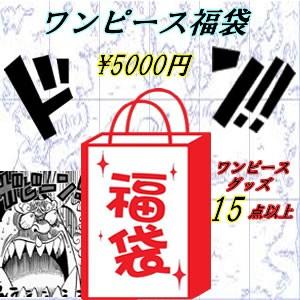 【未開封】ワンピース グッズ フィギュア 福袋 50...