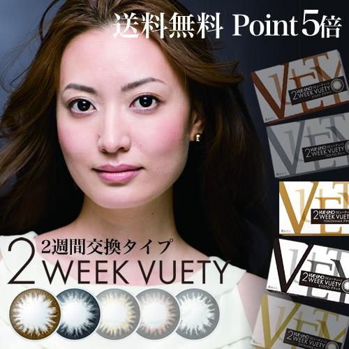 2ウィークビューティー(送料無料&Point5倍)[1箱...