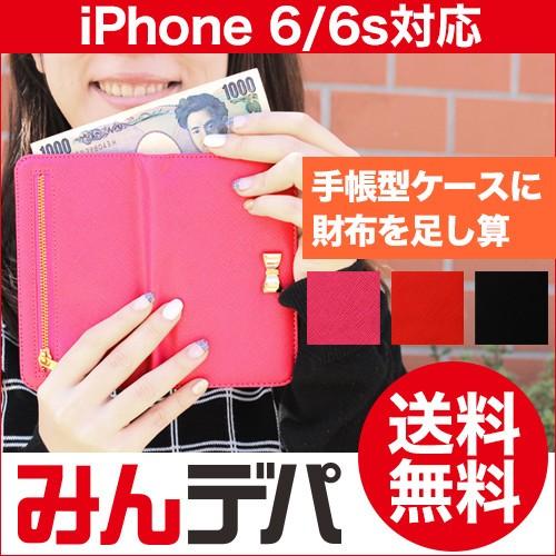 iPhone6 iPhone6s ケース カバー 手帳型 お財布 F...