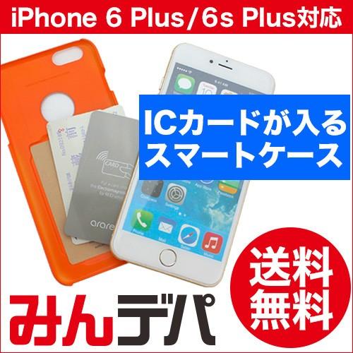 iPhone6sPlus iPhone6Plus ケース カバー ICカー...