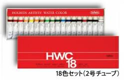 20%off ホルベイン透明水彩絵具18色セット