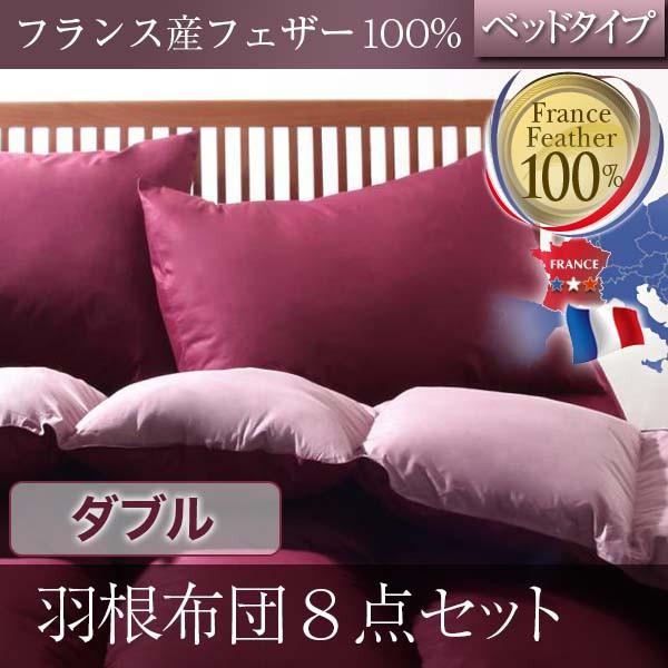 【送料無料】フランス産フェザー100%羽根布団8点...