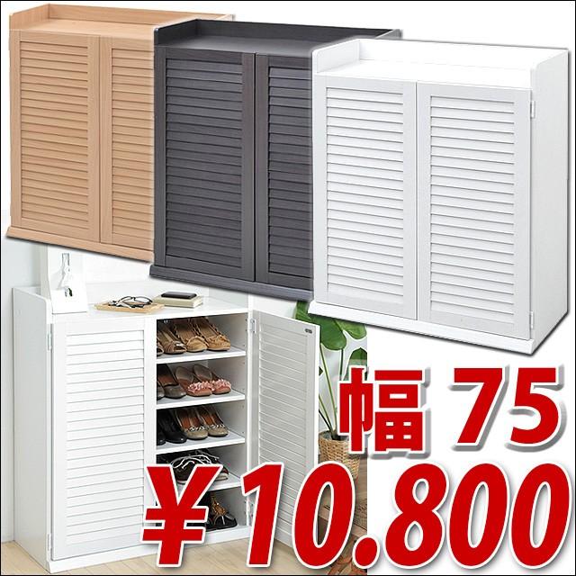 【送料無料】シューズラック 幅75シングル 扉ルー...