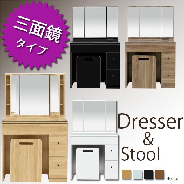 【送料無料】80ドレッサー 椅子付き 4色対応 三面...
