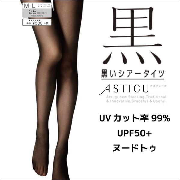 ASTIGU アスティーグ 黒 シアータイツ 25デニール...