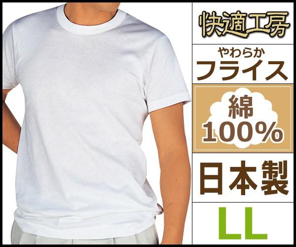 快適工房 半袖丸首Tシャツ LLサイズ グンゼ KH501...