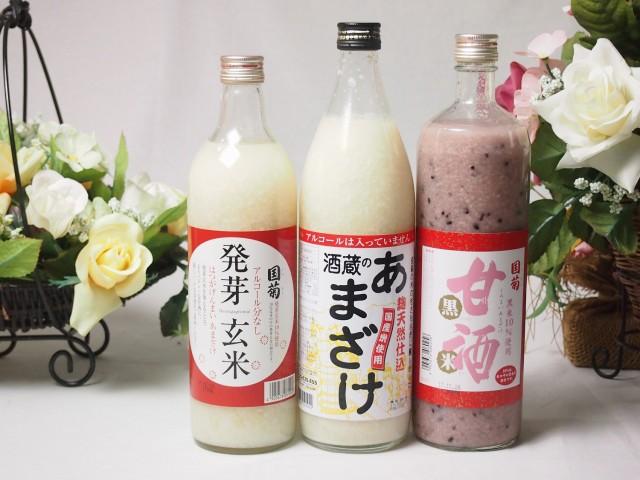 話題の国産ノンアルコール豪華甘酒3本セット(国菊...