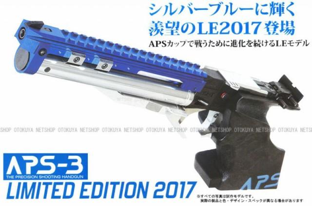 APS-3 リミテッドエディション2017【cat044】