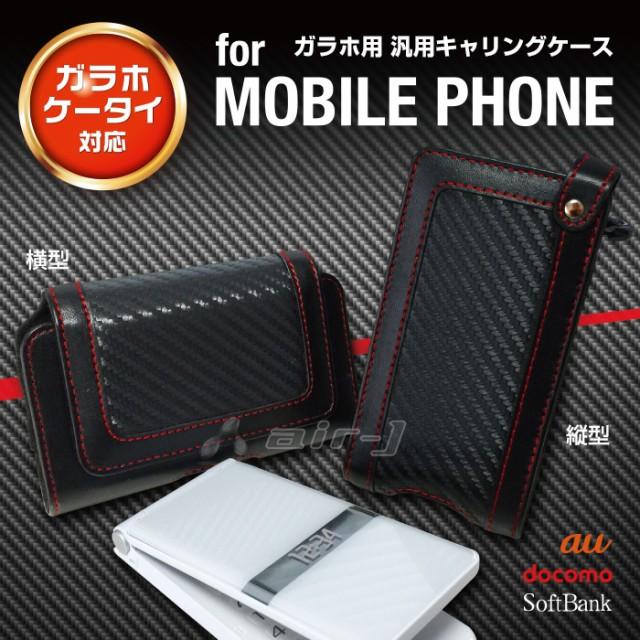 ガラホ ケータイ 対応 モバイルフォン ケース カ...