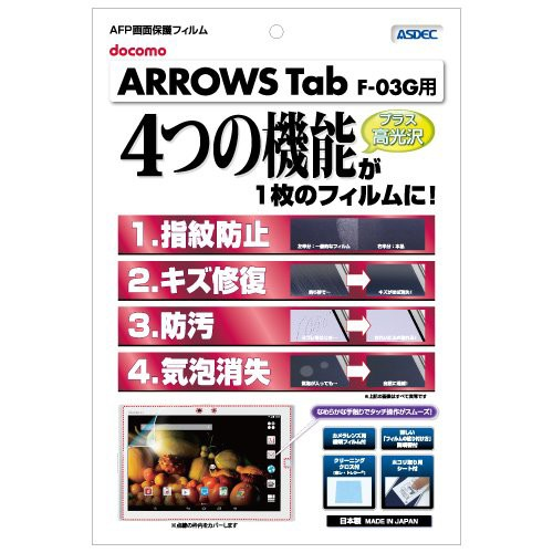 AFP画面保護フィルム docomo ARROWS Tab F-03G  ...