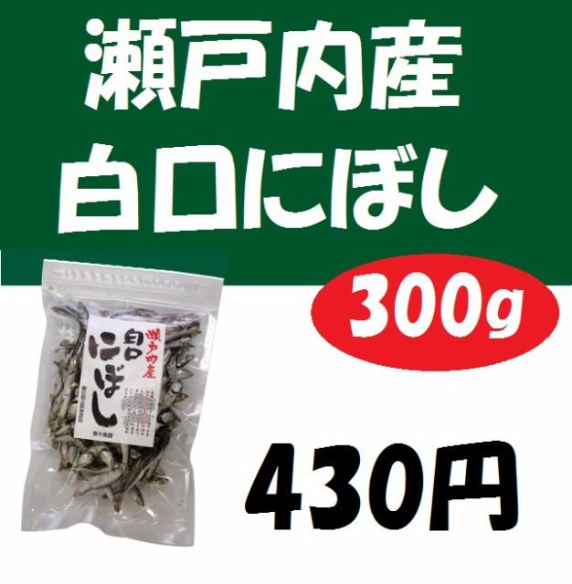 瀬戸内産白口にぼし/同梱商品/300g/かね七/和食だ...