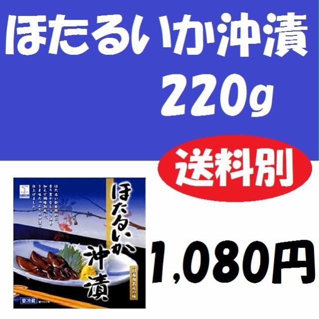 ほたるいか沖漬け220g/1,080円/パスタ/珍味/ホタ...