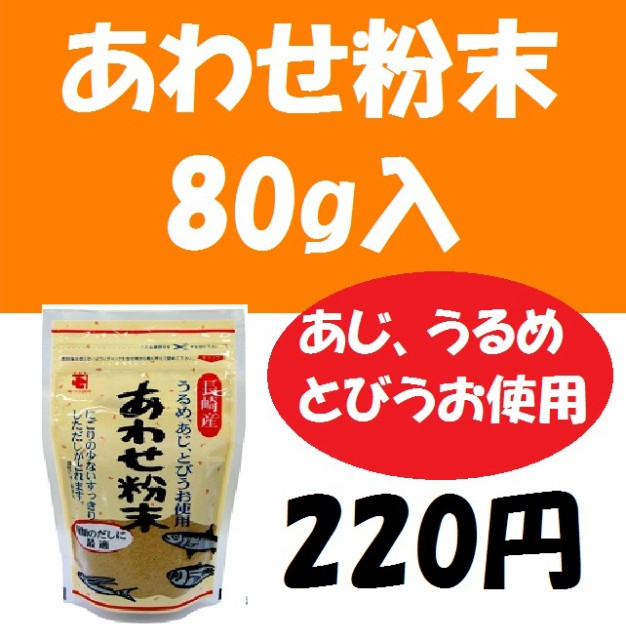 ■あわせ粉末/80g/220円/あじ/うるめいわし/とび...