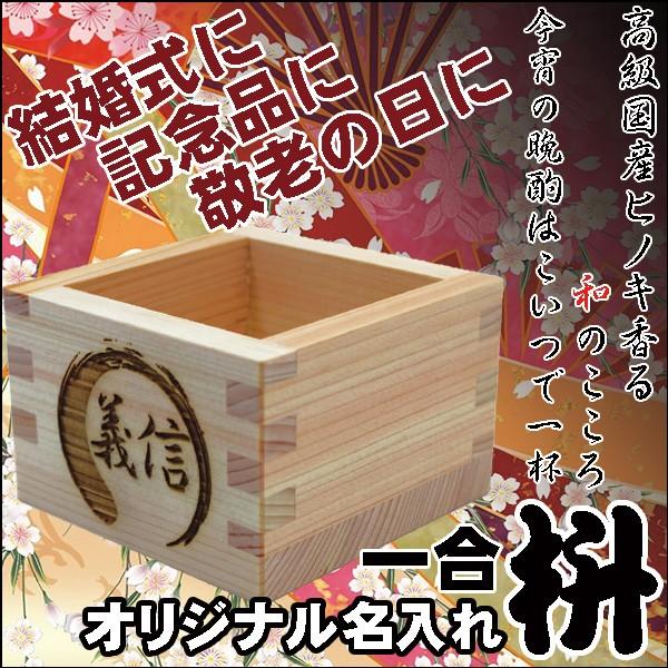 送料無料 名入れ 一合 枡 オリジナル / 父の日 ネ...