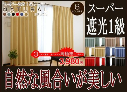 スーパー遮光1級☆既製カーテン【3サイズ同価格...