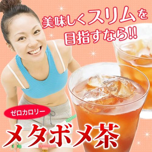 メタボメ茶 ポット用30個入【黒豆茶/烏龍茶/杜仲...