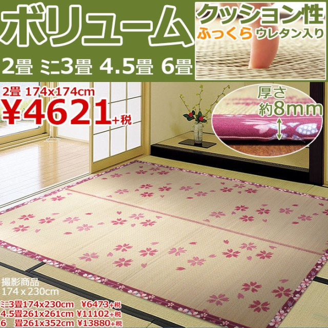 い草 ラグ ござ 6畳 /紅桜/ 261×352 ボリューム ...
