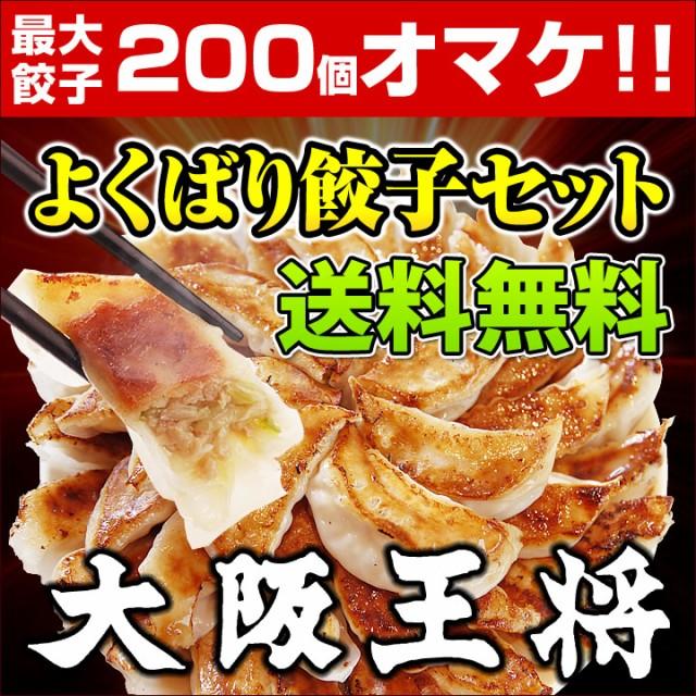 【送料無料】 最大200個オマケ! 大阪王将よくば...