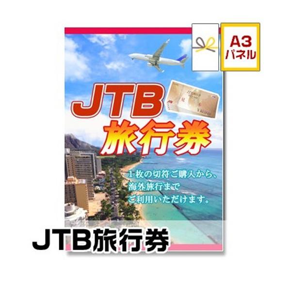 送料無料★JTB旅行券 1万円分【目録A3パネル】 結...