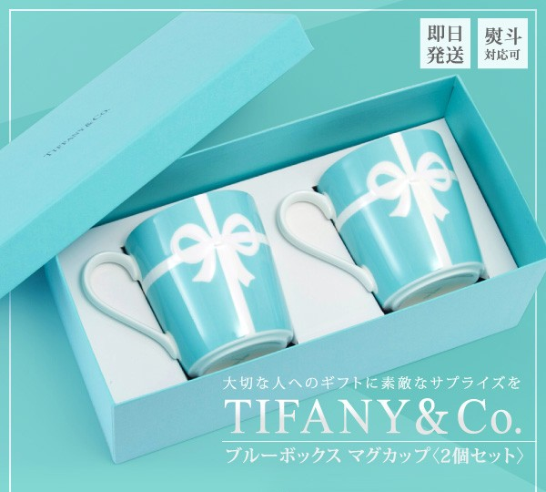 【あす着】ティファニー TIFFANY&Co マグカップ ...