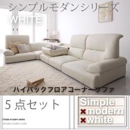 【送料無料】シンプルモダンシリーズ【WHITE】ホ...