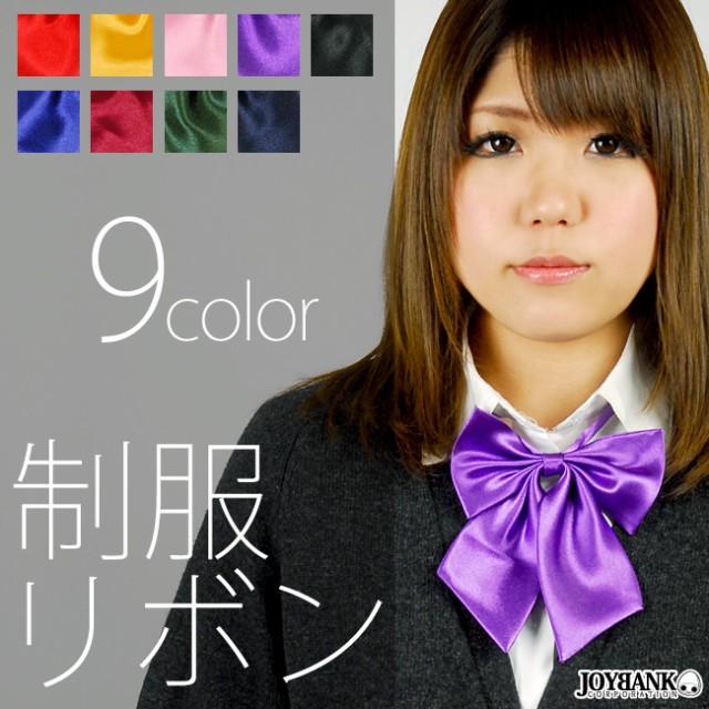 カラフル制服用リボン 9color【リボン 制服 コス...