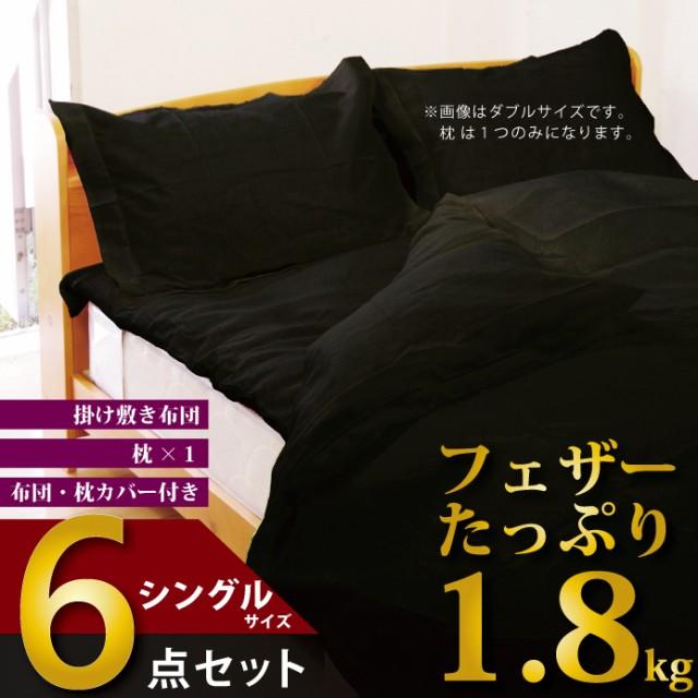 【シングルサイズ】フェザー1.8kg使用!羽根布団6...