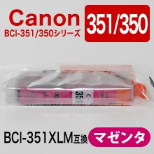 キャノン BCI-351XLM 互換インクカートリッジ マ...