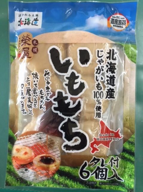 【送料無料】北海道産いももち6個入 和菓子 スー...