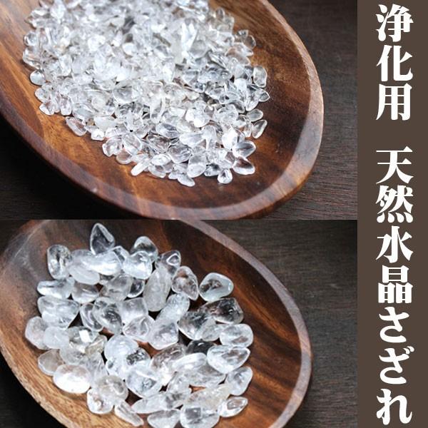 天然石 浄化研磨水晶さざれA 穴なしサザレ 1000...