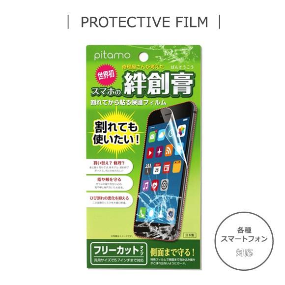 【0063】 スマホの絆創膏 画面保護フィルム スマ...