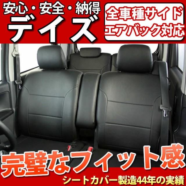 【最安値に挑戦】デイズ/シートカバー/フェイクレ...