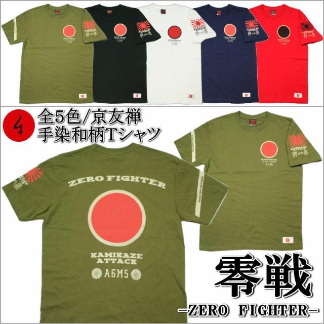 【1】手染め京友禅/和柄Tシャツ「零戦-ZERO FIGHT...