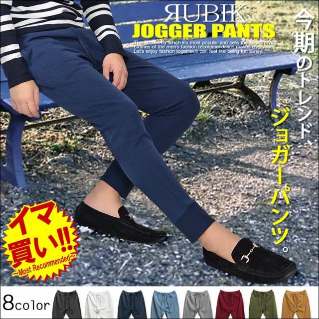 RUBIK 【注目商品】 ジョガーパンツ メンズ スウ...