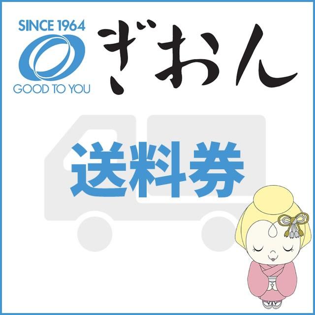 【ぎおん 送料券】700円分