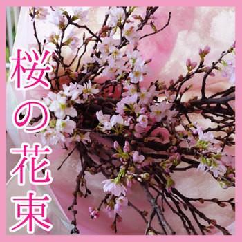 【お祝いにピッタリ♪】『桜の花束』さくら/フラ...