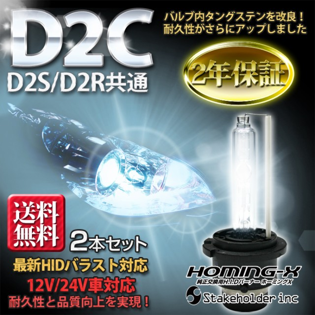 【2年保証&送料無料】高性能D2C純正交換HIDバーナ...