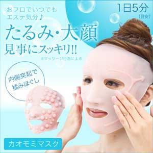 カオモミマスク(顔揉み小顔&発汗フェイスマスク...