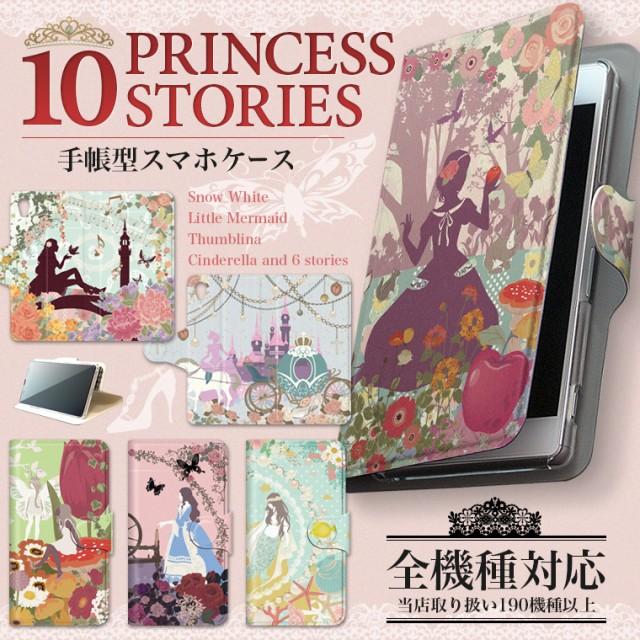 童話モチーフ 手帳型スマホケース 全機種対応 カ...