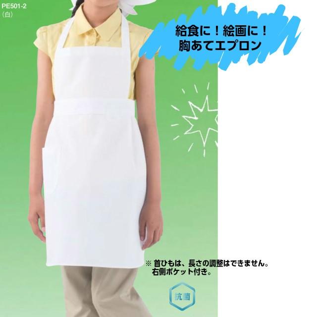 胸当てエプロン 【小学生用】 対応身長 165cm...