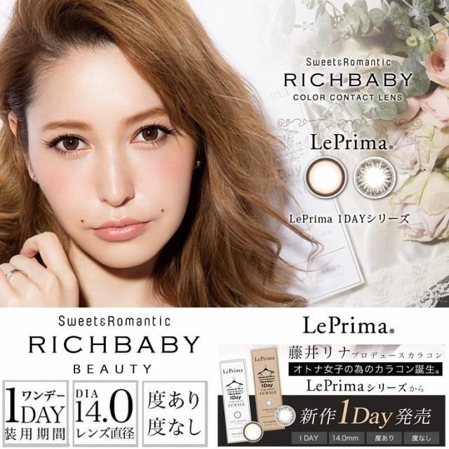 [メール便送料無料]RICHBABY LePrima 1day/10枚入...