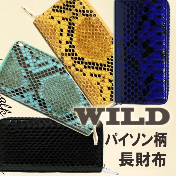 【新作】ワイルド系☆パイソン風型押し長財布!ク...